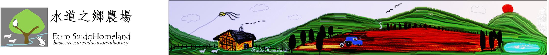 水道之鄉農場